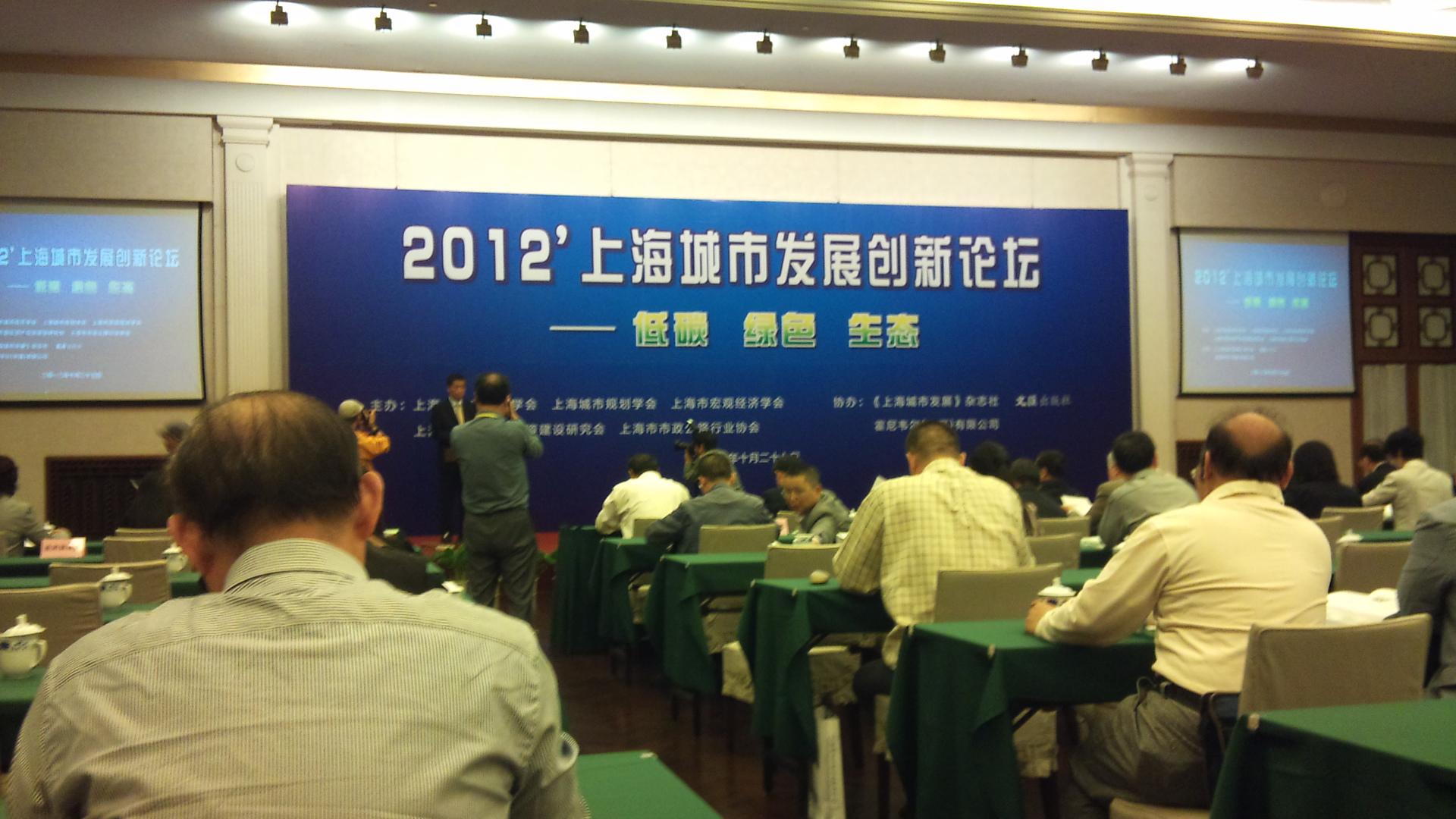 2012年第六届上海城市发展创新论坛