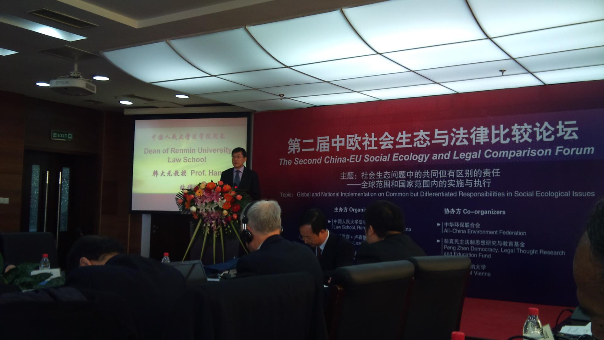 中国人民大学院院长韩大元教授发表欢迎词
